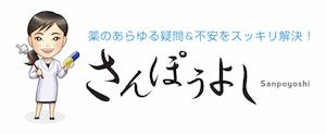 薬情報コンサルタント・薬剤師 関口詩乃オフィシャルサイト